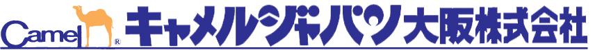 キャメルジャパン大阪公式ホームページ